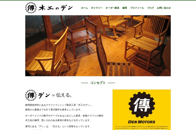 Screenshot of factory-den.com