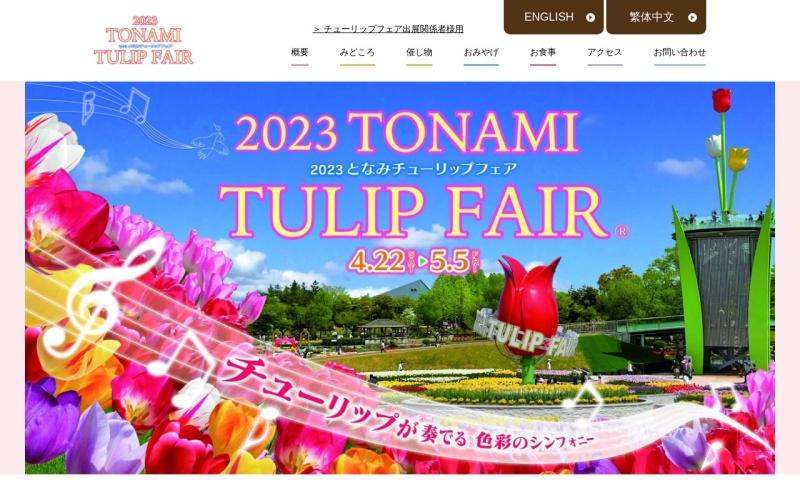 Screenshot of fair.tulipfair.or.jp