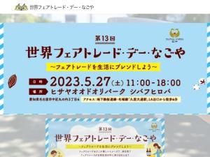 http://fairtrade-nagoya.com/