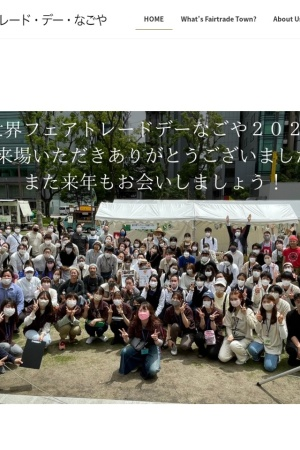 Screenshot of fairtrade-nagoya.com