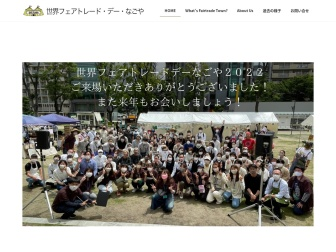 http://fairtrade-nagoya.com/