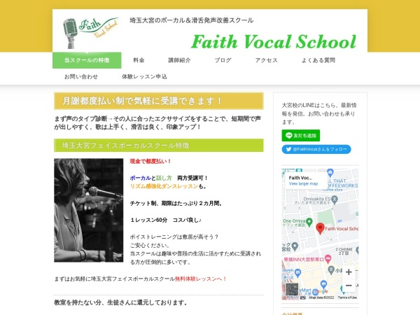 http://faithvocalschool.jimdo.com/