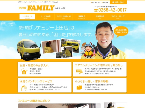 Screenshot of family-ueda.com