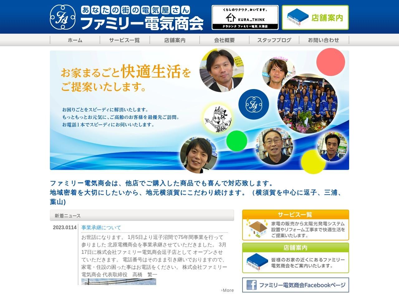 株式会社ファミリー電気商会/本部