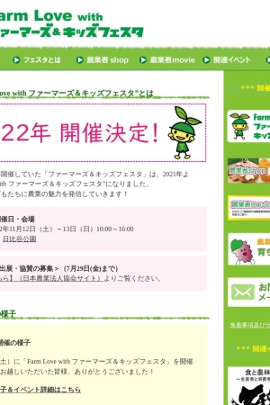 Screenshot of farmerskids.jp
