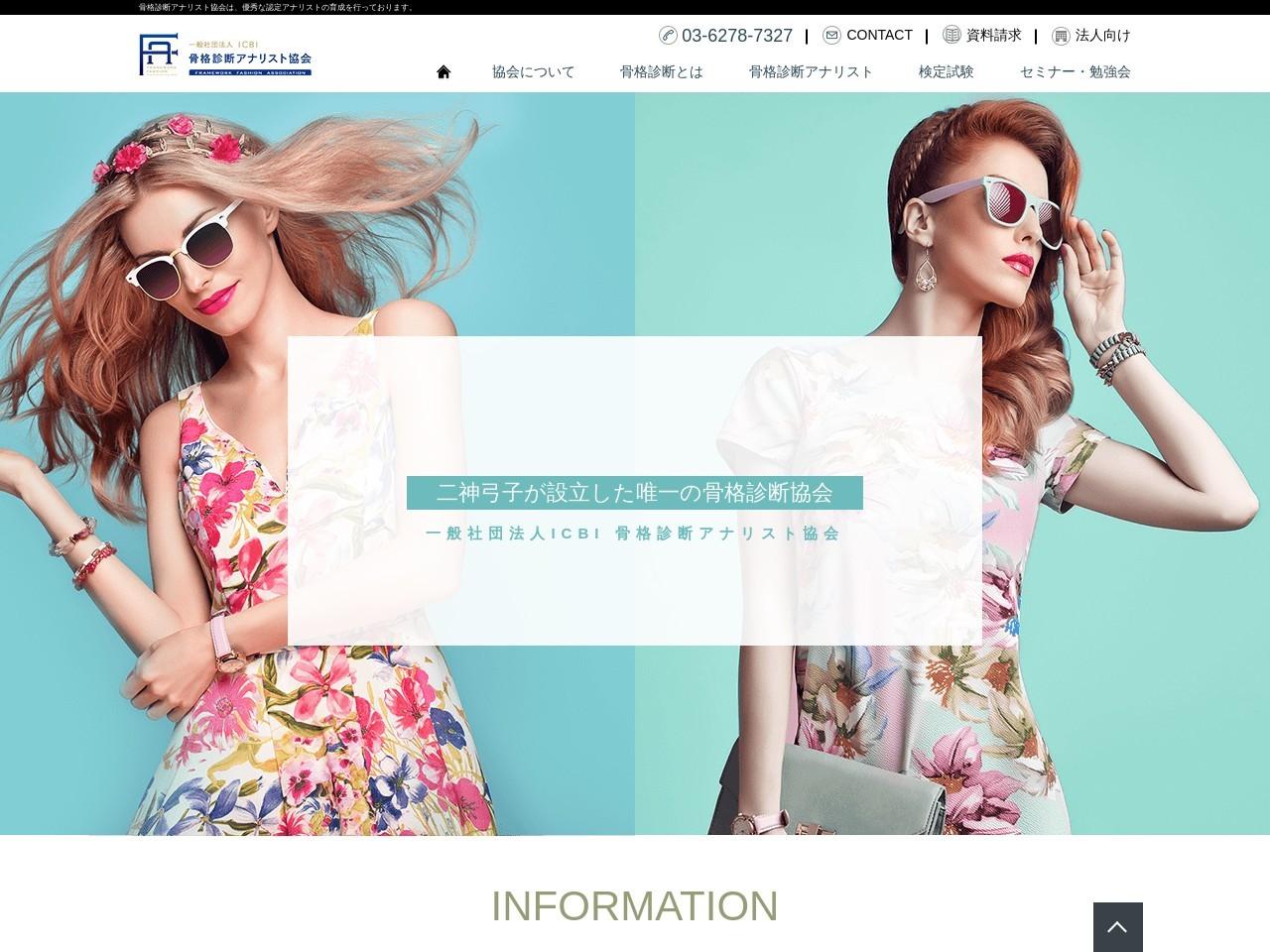 http://fashion.or.jp/kokkaku/