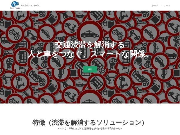 Screenshot of fastpass-japan.com