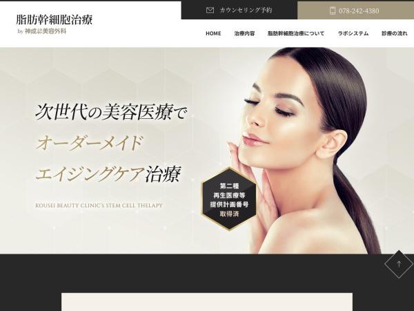 Screenshot of fatstemcell.jp