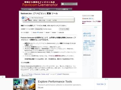 http://favicon.7zone.org/