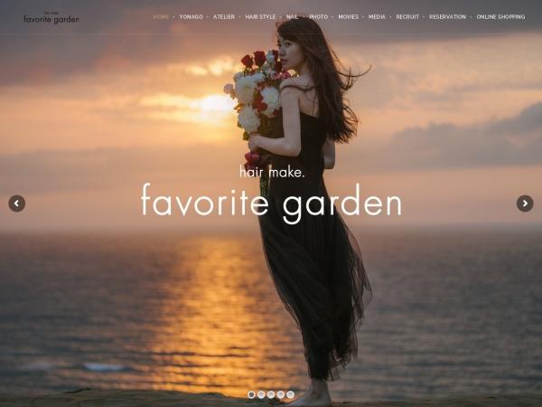 http://favorite-garden.jp/