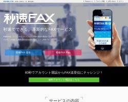 http://fax.toones.jp/