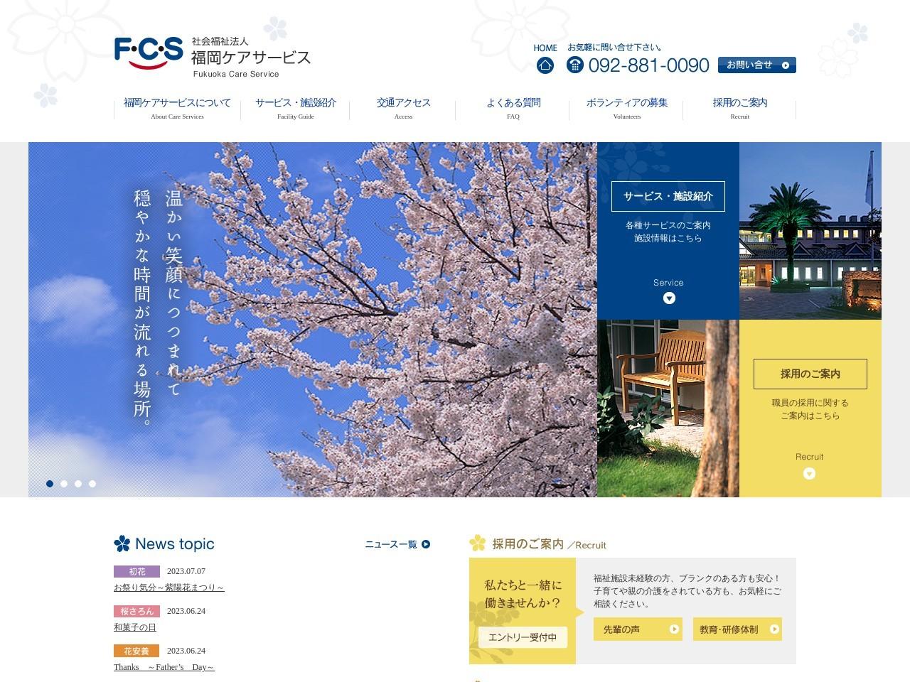 社会福祉法人 福岡ケアサービス[FCS]| Fukuoka Care Service