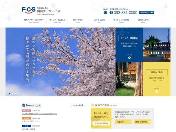 http://fcs.or.jp