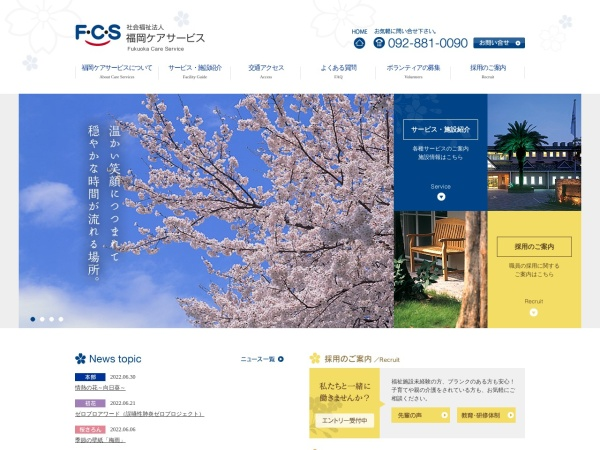 Screenshot of fcs.or.jp