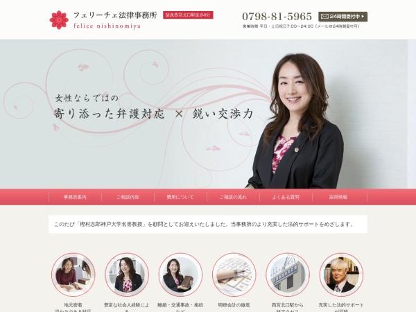 Screenshot of felice-houritsu.jp