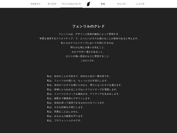 http://fenrir.design/