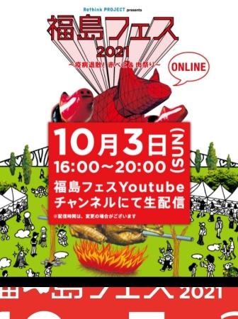 Screenshot of fes.fukushima.jp