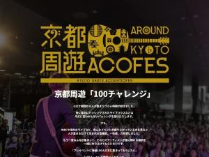 http://fes.kyoto-flat.com