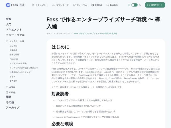 Screenshot of fess.codelibs.org