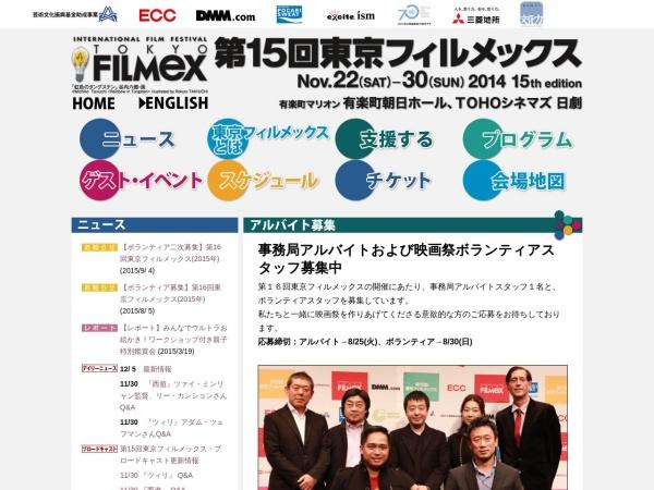 http://filmex.jp/2014/