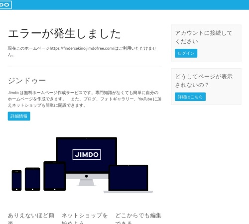 http://findersekino.jimdo.com/