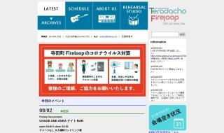 寺田町Fireloop