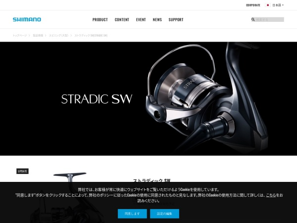 Screenshot of fishing.shimano.co.jp