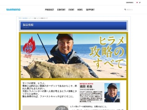 Screenshot of fishing.shimano.co.jp