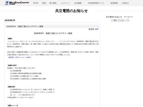 Screenshot of fk-led.com