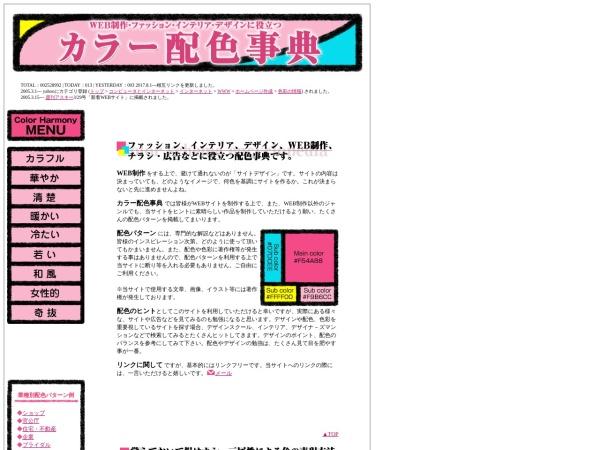 Screenshot of fkm.sakura.ne.jp
