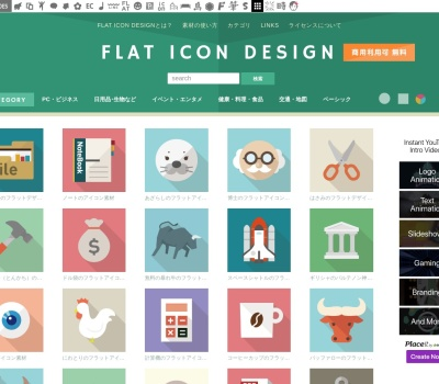 Screenshot of flat-icon-design.com