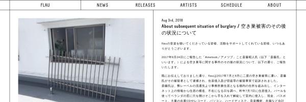 Screenshot of flau.jp