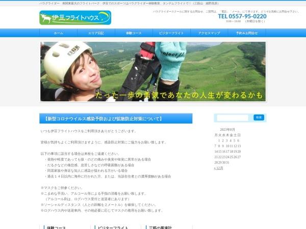 http://flighthouse.com