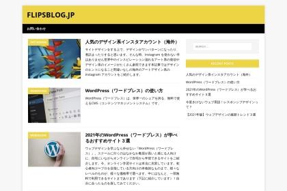 http://flipsblog.jp/archives/2453