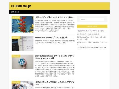 http://flipsblog.jp/archives/2518