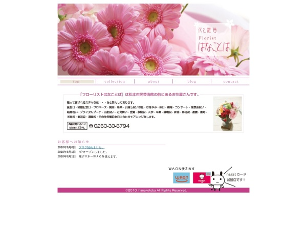 Screenshot of florist-hanakotoba.com
