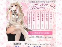 Screenshot of flower.este88.com