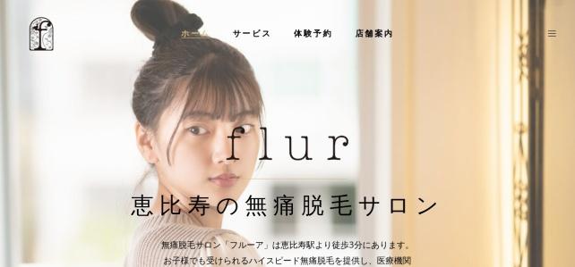 Screenshot of flur.co.jp