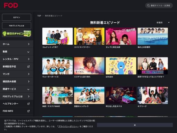 フジテレビのドラマ無料動画配信サービス「プラスセブン」