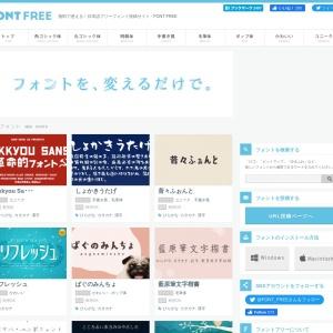 Screenshot of fontfree.me