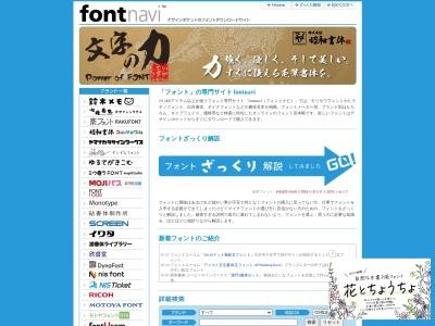 http://fontnavi.jp/index.aspx