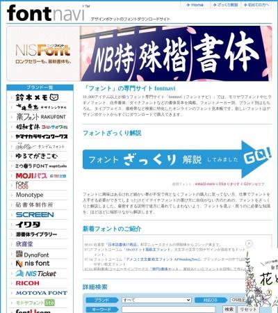 Screenshot of fontnavi.jp