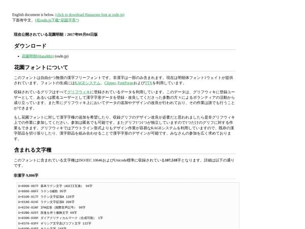 http://fonts.jp/hanazono/