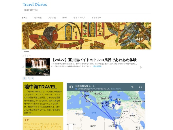 http://foo104.net/travel/