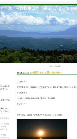 Screenshot of fooandmaru.blog.fc2.com