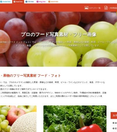 http://food.foto.ne.jp/