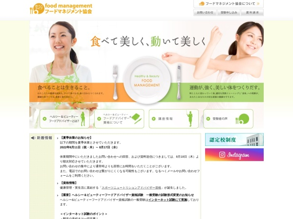 http://foodmanagement.jp
