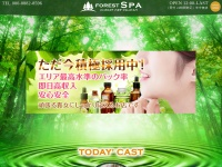 http://forest-spa.net/