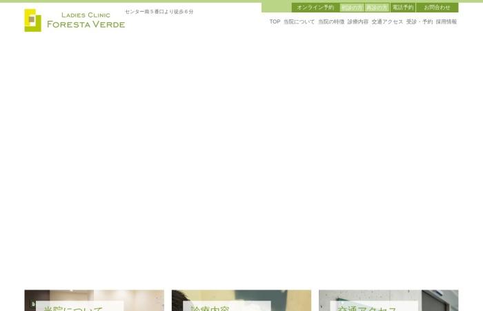 Screenshot of foresta-verde.jp