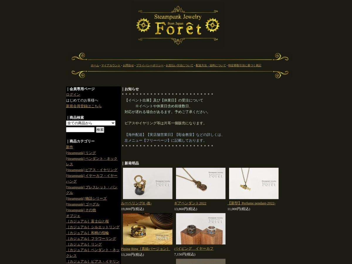 http://foret.shop-pro.jp/